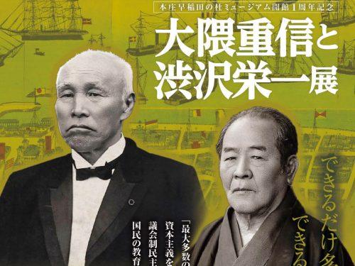 大隈重信と渋沢栄一展ポスター