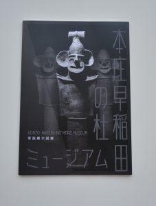 常設展示図録の表紙画像