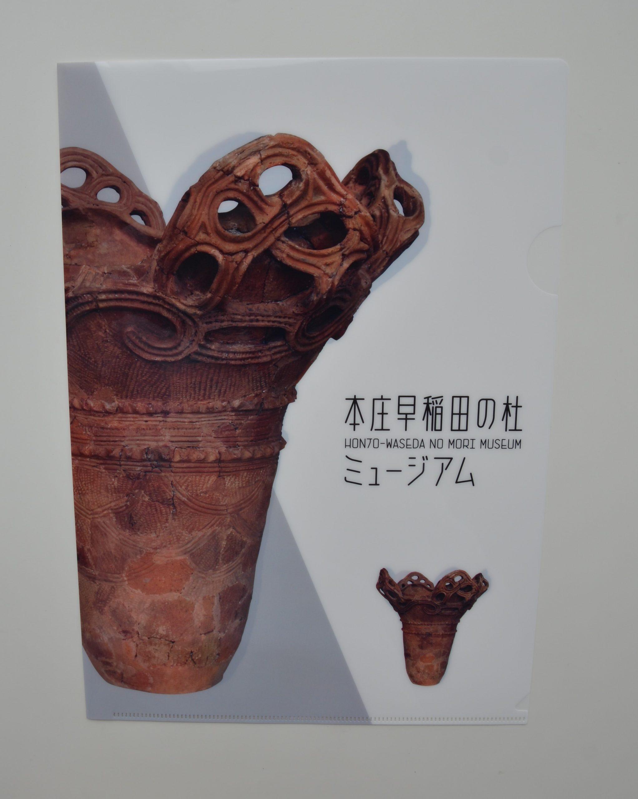 A4クリアファイル 縄文土器